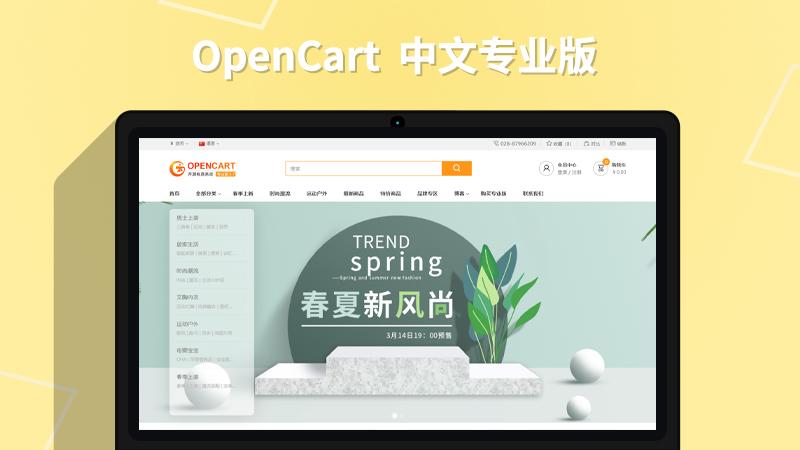 OpenCart 中文专业版