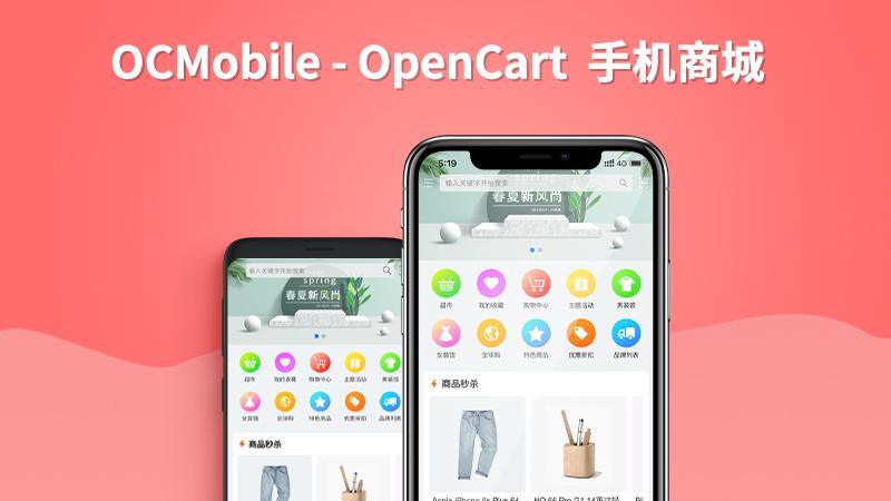 OpenCart 手机 App 演示
