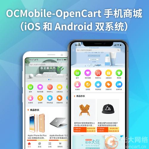 OpenCart 移动APP