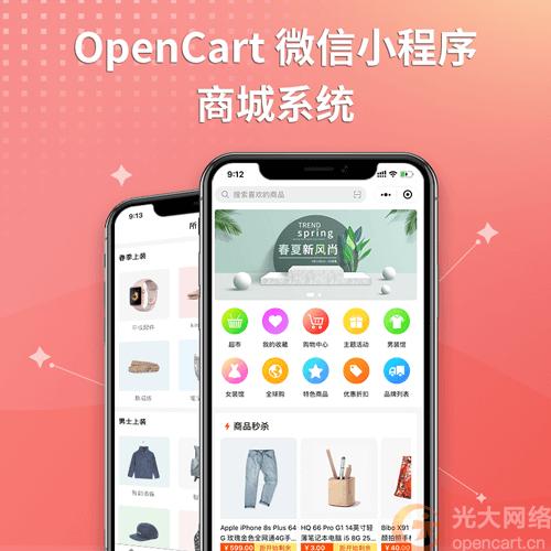 OpenCart 微信小程序