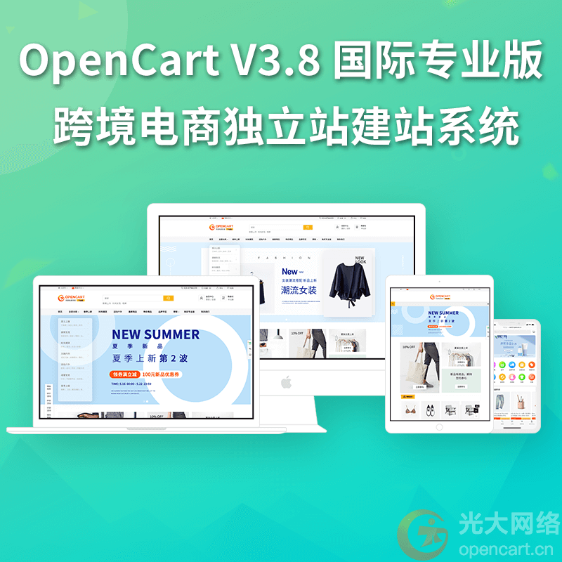 OpenCart 国际版