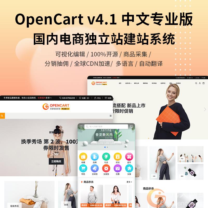 OpenCart 中文版