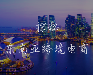 东南亚跨境电商.jpg