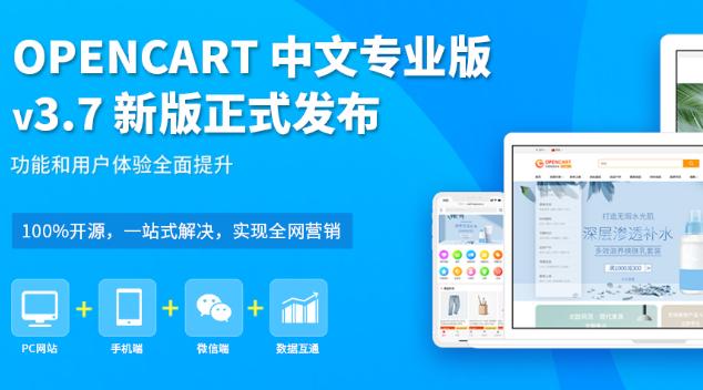 opencart中文专业版