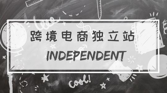 怎么建立一个好的外贸独立站